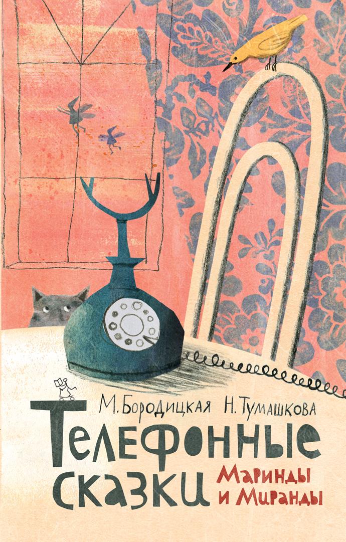 Марина Бородицкая, Наталья Тумашкова / «Телефонные сказки Маринды и Миранды», издательство «Самокат»