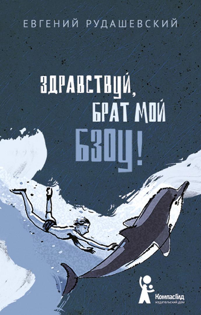 """Е. Рудашевский """"Здравствуй, брат мой Бзоу!"""""""