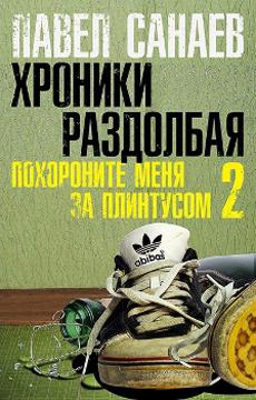 "Павел Санаев, ""Хроники раздолбая. Похороните меня за плинтусом-2"""