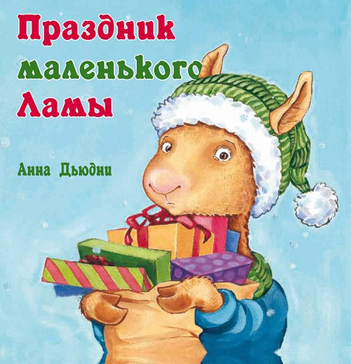 Анна Дьюдни «Праздник маленького Ламы»