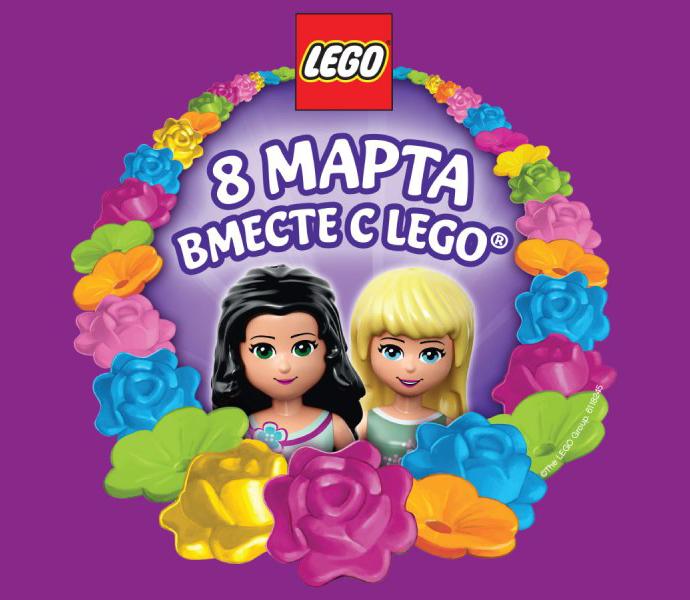 8 марта вместе с LEGO