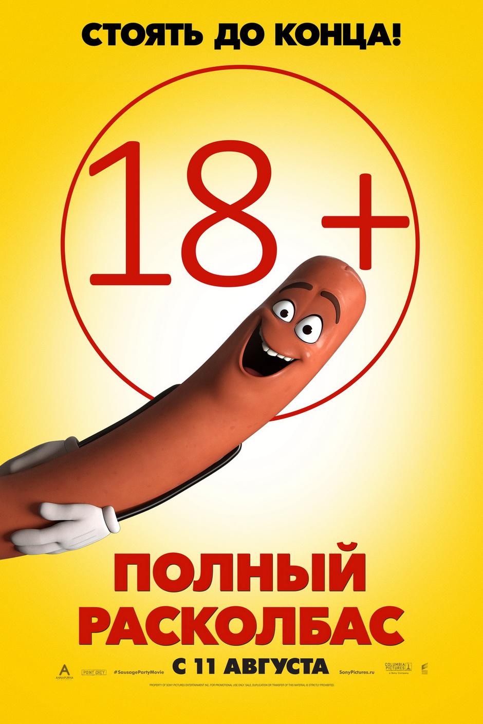 «Полный расколбас» (Sausage Party)