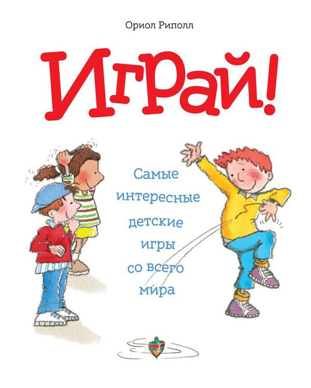 Ориол Риполл «Играй!»