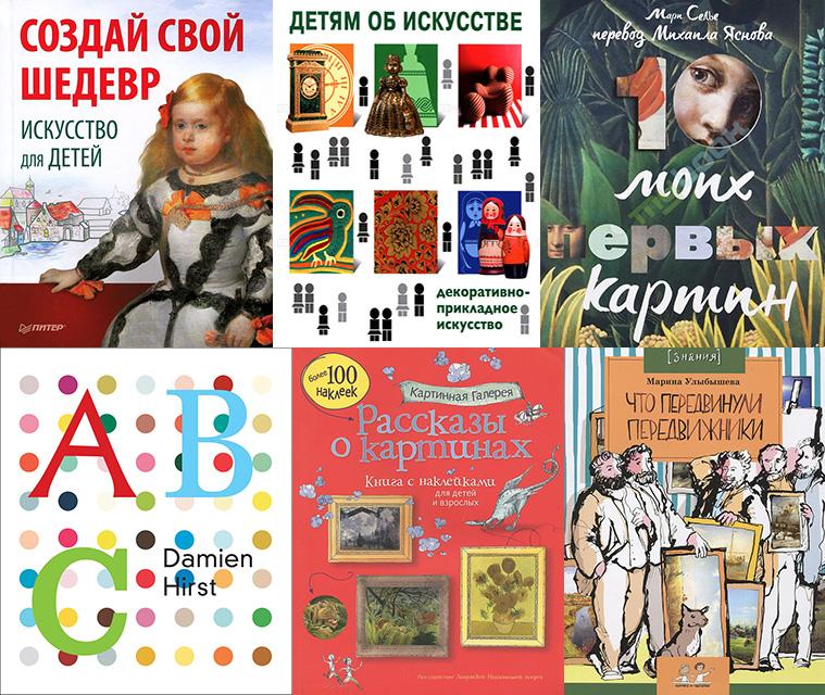 Первые книги по искусству для детей и их родителей