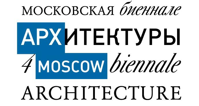 арх москва, выставки, архитектура, биеннале архитектуры