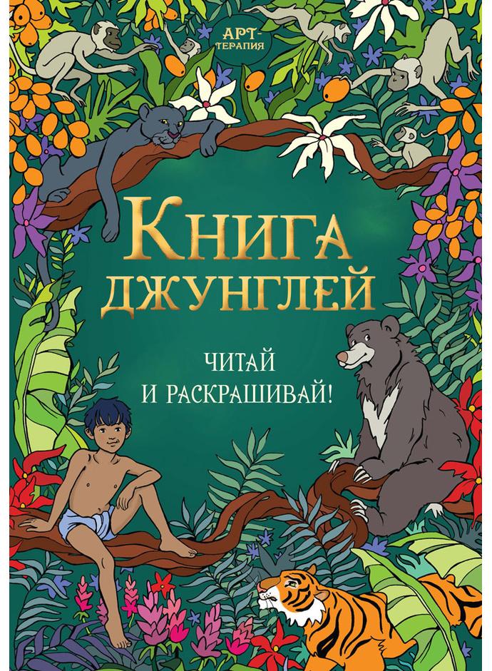Раскраска «Книга Джунглей»