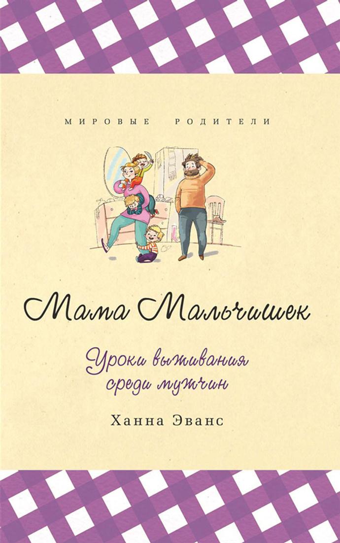 Ханна Эванс «Мама мальчишек»