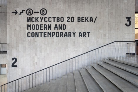 Новая Третьяковка на Крымском валу | галерея [1] фото [18]