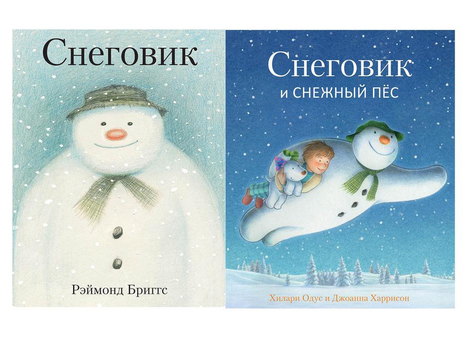 Рэймонд Бриггс «Снеговик» и Хилари Одус «Снеговик и снежный пес»
