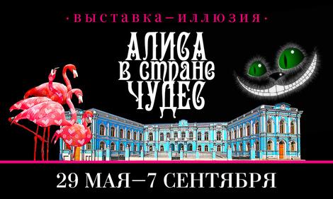 Выставка в честь 150-летия «Алисы в стране чудес» | галерея [1] фото [4]