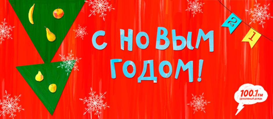 Серебряный Дождь отметит 21-й день рождения