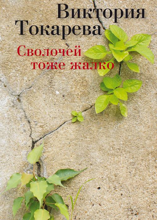 Виктория Токарева «Сволочей тоже жалко» книжные новинки мая