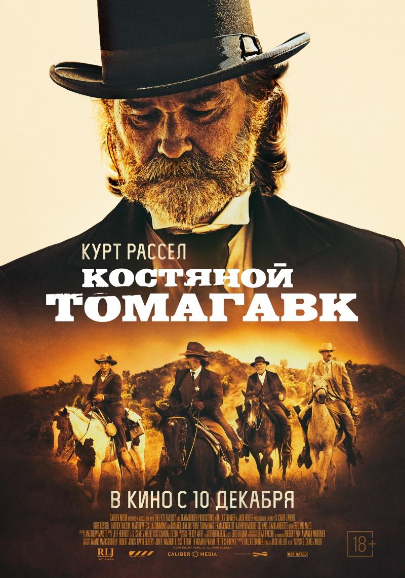 №10 «Костяной томагавк» (Bone Tomahawk)