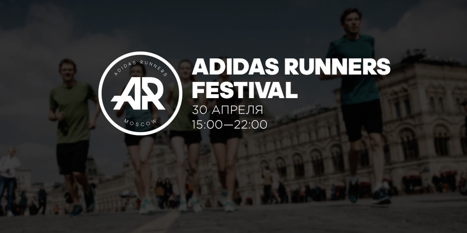 В «Лужниках» пройдет фестиваль Adidas Runners