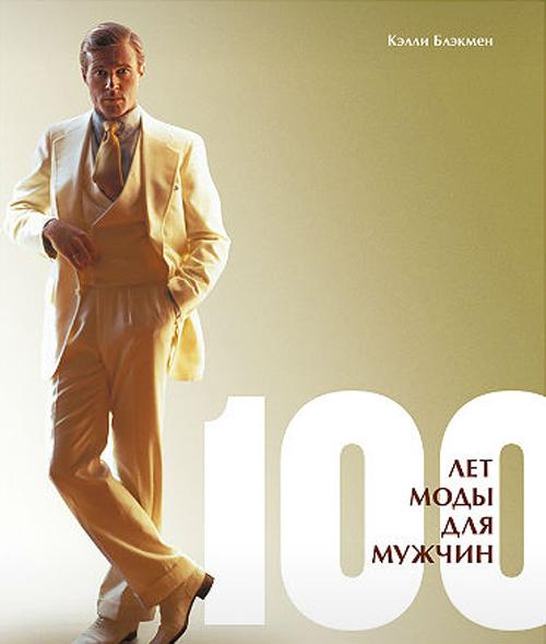 """100 лет моды для мужчин"""
