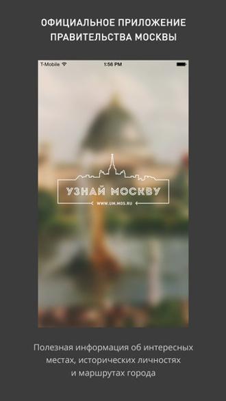 «Узнай Москву»