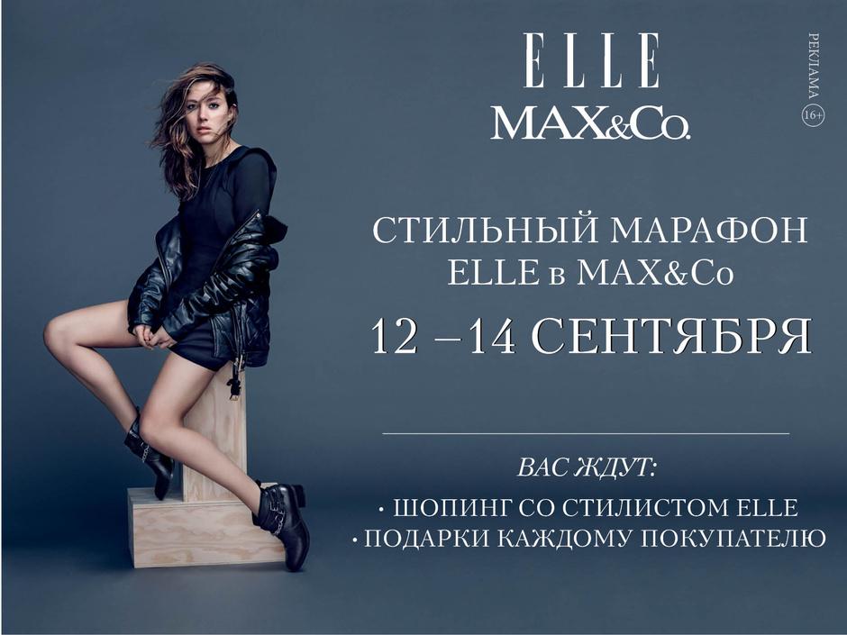 Журнал ELLE и марка Max&Cо приглашают на модный марафон