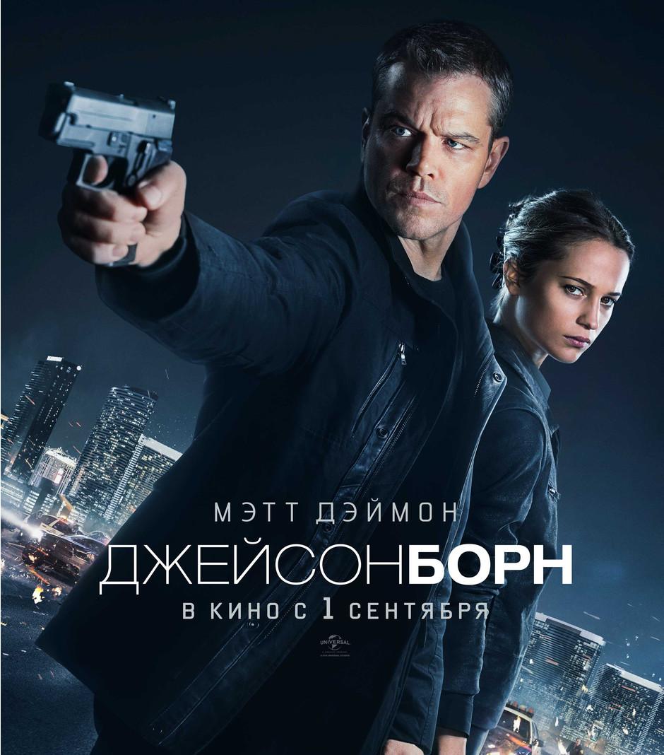 «Джейсон Борн», (Jason Bourne)