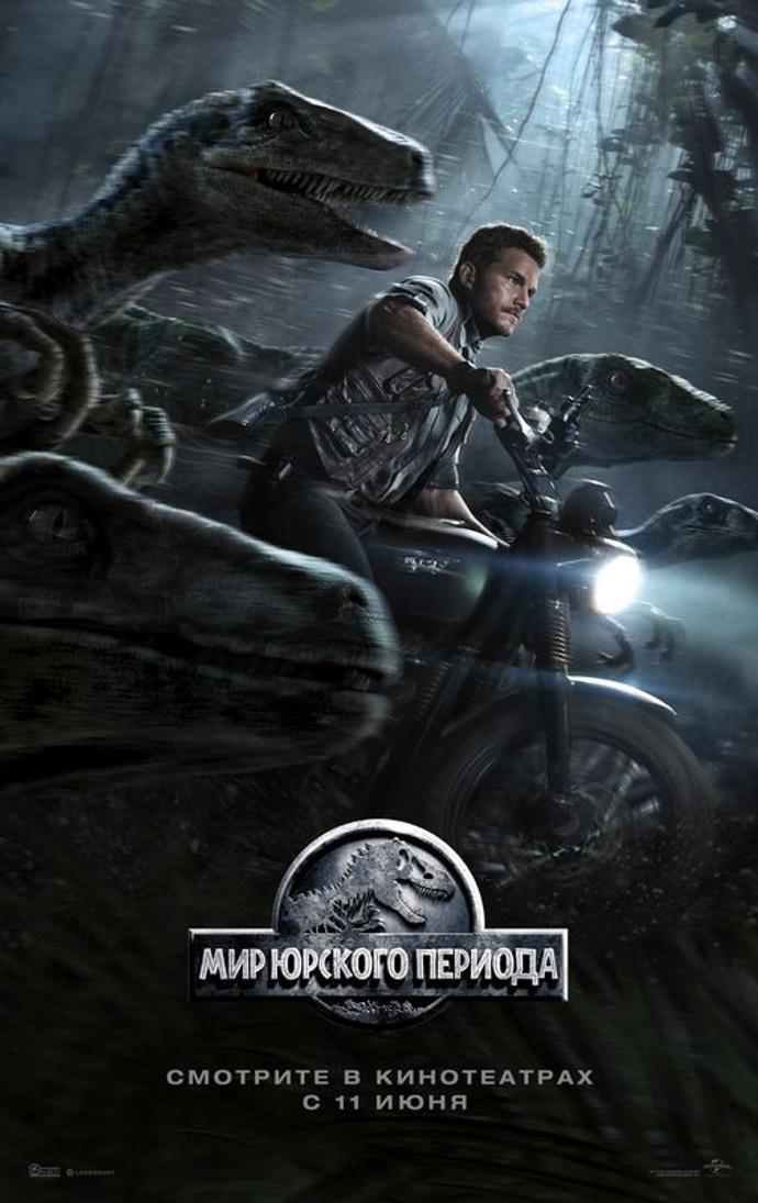 «Мир Юрского периода» (Jurassic World)